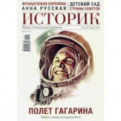 ИСТОРИК №04/2021 Космическая победа. К 60-летию