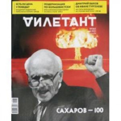 Журнал 'Дилетант', 2021. № 065 май