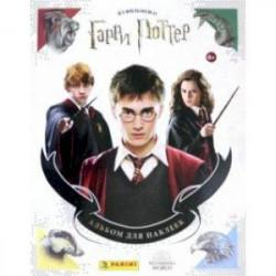 Альбом Гарри Поттер Сага