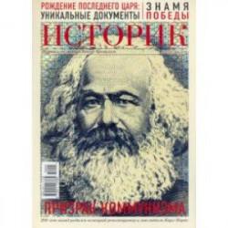 ИСТОРИК №05/2018 Призрак коммунизма:  Карл Маркс