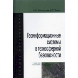 Геоинформационные системы в техносферной безопасности