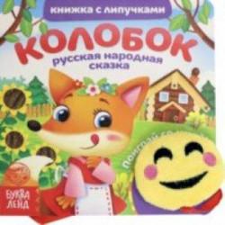 Книжка с липучками и игрушкой 'Колобок'