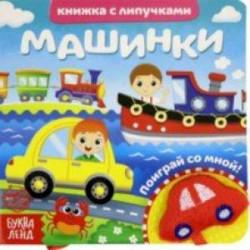 Книжка с липучками и игрушкой 'Машинки'