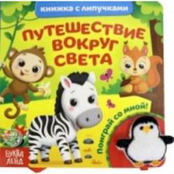 Книжка с липучками и игрушкой 'Путешествие вокруг света'