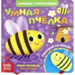 Книжка с липучками и игрушкой 'Умная пчелка'