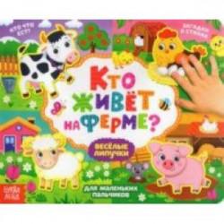 Книжка с липучками 'Кто живёт на ферме?'
