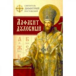 Алфавит духовный