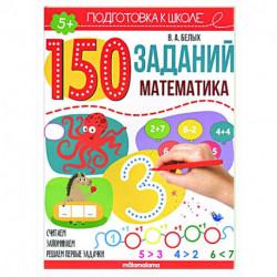 150 заданий. Математика