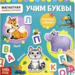 Магнитная книжка-игрушка 'Алфавит'