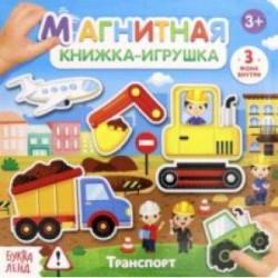 Магнитная книжка-игрушка 'Транспорт'