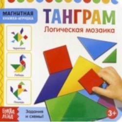 Магнитная книжка-игрушка 'Танграм'