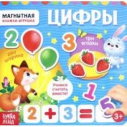 Магнитная книжка-игрушка 'Цифры'