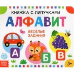 Книжка с липучками 'Алфавит'
