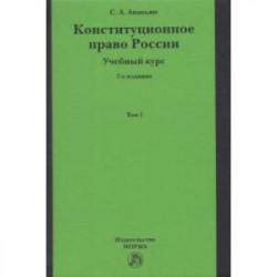 Конституционное право России. Учебный курс. Учебное пособие