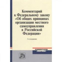 Комментарий к ФЗ 'Об общих принципах организации местного самоуправления в Российской Федерации'