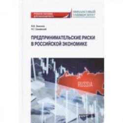 Предпринимательские риски в российской экономике. Учебное пособие для бакалавриата