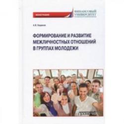 Формирование и развитие межличностных отношений в группах молодежи. Монография