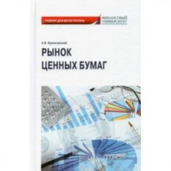 Рынок ценных бумаг. Учебник для магистратуры