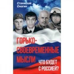 Горько-своевременные мысли. Что будет с Россией?