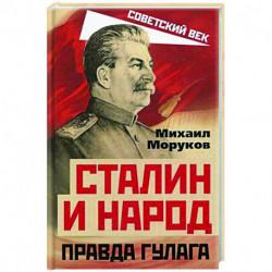 Сталин и народ. Правда ГУЛАГа из круга первого