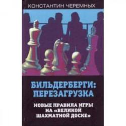 Бильдерберги: перезагрузка. Новые правила игры на 'великой шахматной доске'
