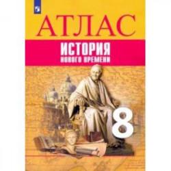 История Нового времени. 8 класс. Атлас