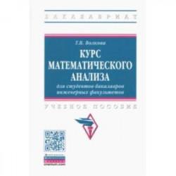 Курс математического анализа для студентов-бакалавров инженерных факультетов