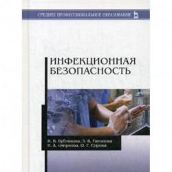 Инфекционная безопасность. Учебное пособие