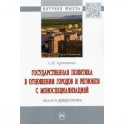Государственная политика в отношении городов и регионов с моноспециализацией. Опыт и приоритеты