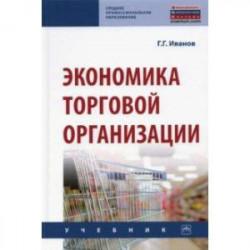 Экономика торговой организации