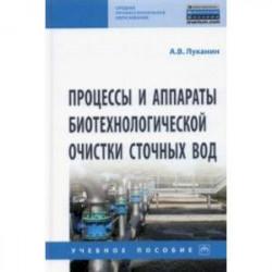 Процессы и аппараты биотехнологической очистки сточных вод