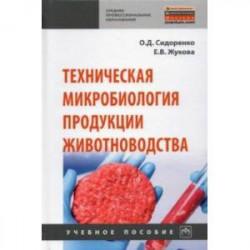 Техническая микробиология продукции животноводства