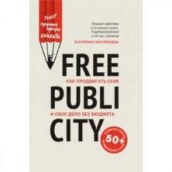 FreePublicity. Как продвигать себя и свое дело без бюджета