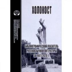 Холокост. Библиографический указатель русскоязычной литературы за 1941-2020 гг.