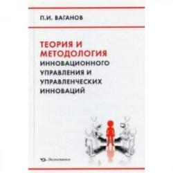 Теория и методология инновационного управления и управленческих инноваций