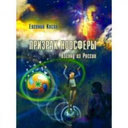 Призрак ноосферы. Взгляд из России