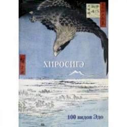 Хиросигэ. 100 видов Эдо