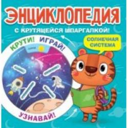 Энциклопедия. Солнечная система