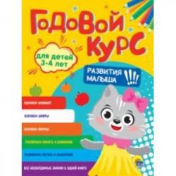 Годовой курс развития малыша. Для детей 3-4 лет
