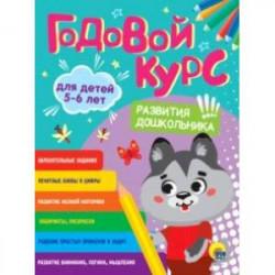 Годовой курс развития дошкольника. Для детей 5-6 лет