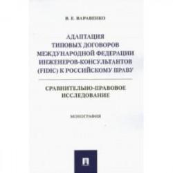 Адаптация типовых договоров Международной федерации инженеров-консультантов к российскому праву
