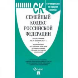 Семейный кодекс Российской Федерации по состоянию на 20 апреля 2021 г. С таблицей изменений