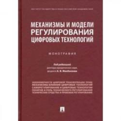 Механизмы и модели регулирования цифровых технологий. Монография