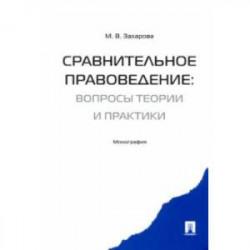 Сравнительное правоведение. Вопросы теории и практики. Монография