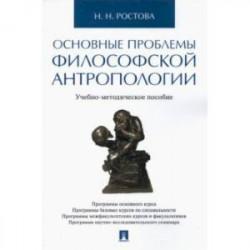 Основные проблемы философской антропологии. Учебно-методическое пособие