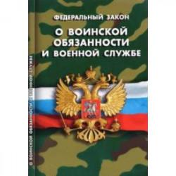 ФЗ 'О воинской обязанности и военной службе'