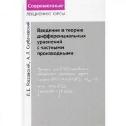 Введение в теорию дифференциальных уравнений с частными производными