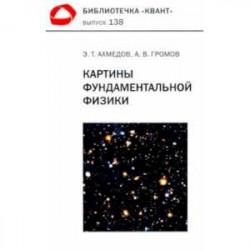 Картины фундаментальной физики. Библиотечка «Квант» выпуск 138. Приложение к журналу «Квант» №1/2020
