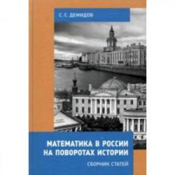 Математика в России на поворотах истории. Сборник статей