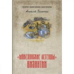 Македонские легенды Византии